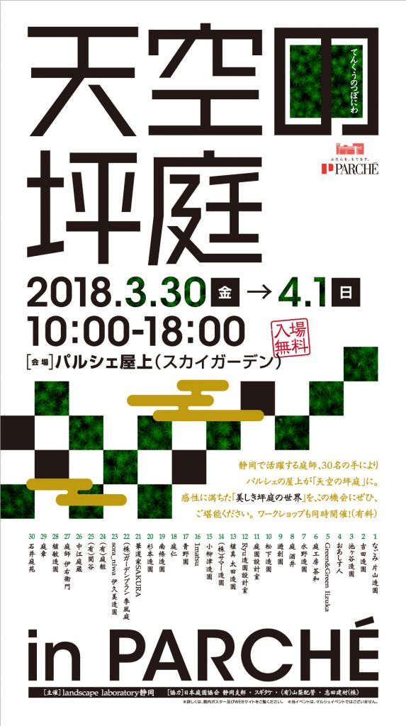TSUBONIWA_signage_HASHIRA0313-1