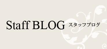 静岡季風庭スタッフブログ