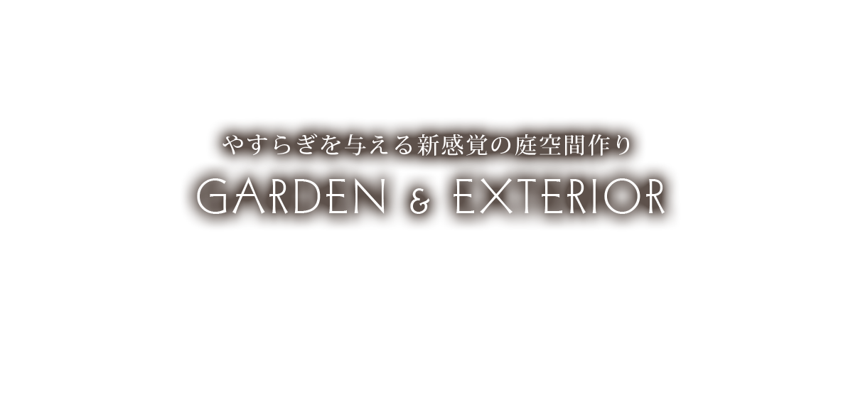 やすらぎを与える新感覚の庭空間作り