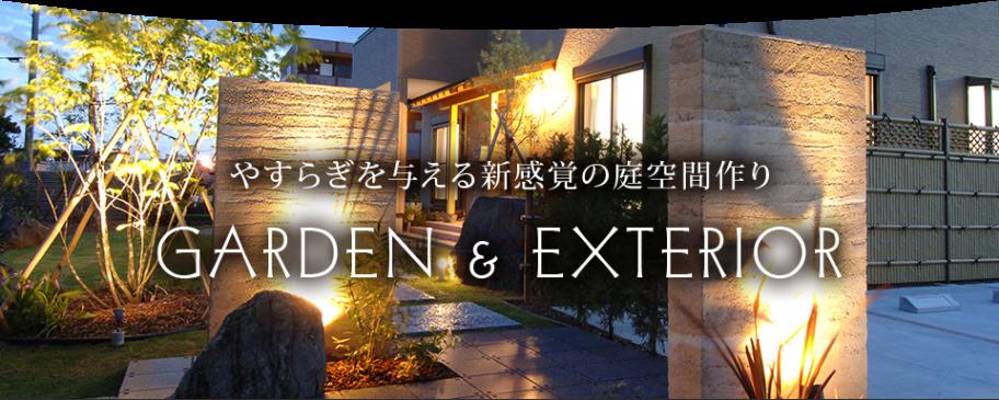 GARDEN&EXTERIOR
